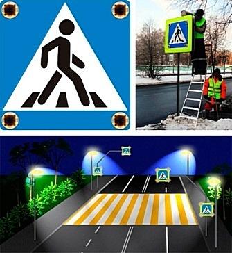 Автономная система освещения пешеходного перехода с датчиком движения